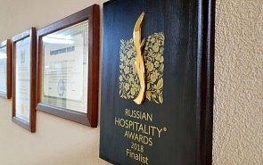 Премия RUSSIAN HOSPITALITY AWARDS